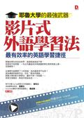 (二手書)耶魯大學的最強武器:影片式外語學習法