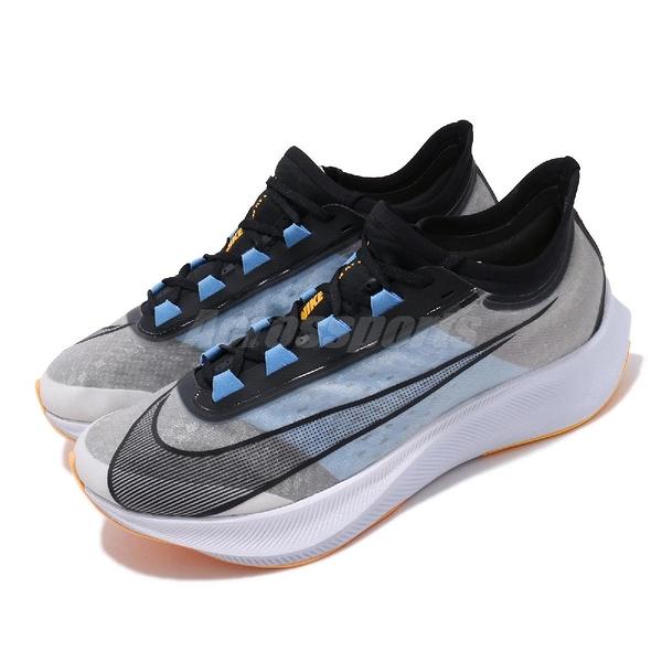 Nike 慢跑鞋 Zoom Fly 3 灰 黑 藍 黃 路跑 厚底 男鞋 運動鞋【ACS】 AT8240-102