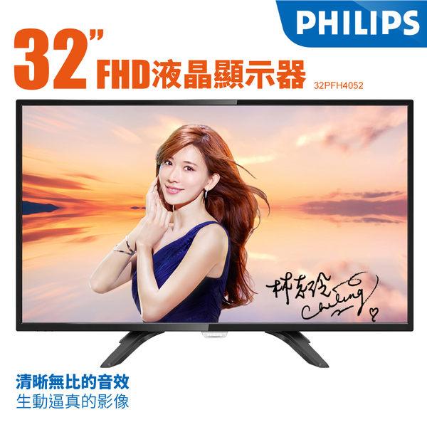 限時促銷 PHILIPS飛利浦 32吋Full HD低藍光平面 LED液晶電視 顯示器+視訊卡 32PFH4052