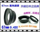 ROWAJAPAN【67mm】0.43X 廣角鏡頭 具有MACRO放大功能 送82mm鏡頭蓋