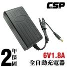 【CSP】6V1.8A 自動充電器(DC頭) 保固2年 安規 認證 鉛酸電池充電 電動車 玩具車 童車充電器