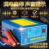 汽車電瓶充電器12V24V伏摩托車全智慧蓄電池自動通用型純銅充電機 3C公社 YYP