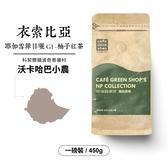 衣索比亞耶加雪菲科契爾鎮波奇普薩村沃卡哈巴小農日曬咖啡豆G1 -柚子紅茶(一磅)|咖啡綠商號