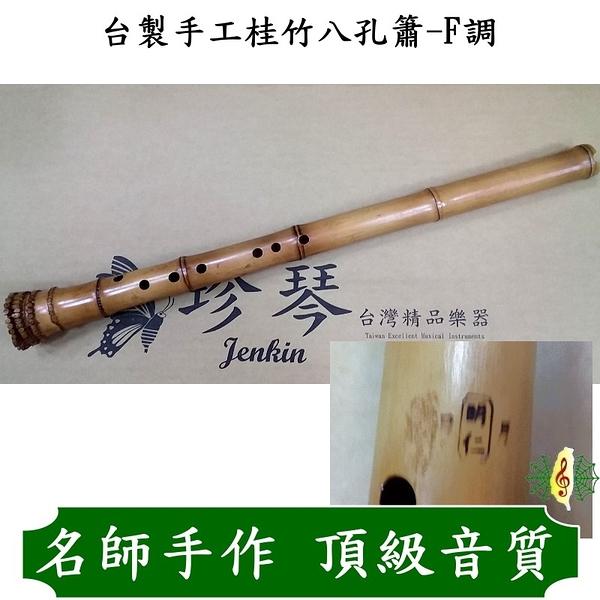 洞簫 珍琴 台製 手工簫 F調 桂竹 尺八內孔 八孔 生漆 明仁 bamboo flute ( 贈 日本花布套 )