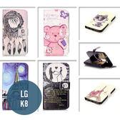 LG K8 彩繪皮套 側翻皮套 支架 插卡 保護套 手機套 手機殼 保護殼 皮套