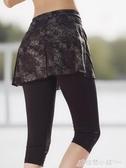 運動褲女七分中褲彈力跑步瑜伽裙褲假兩件雙層防走光健身短褲 格蘭小舖