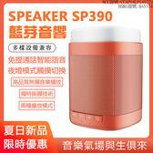 現貨·摩比亞帶燈SP390芙裡藍芽音箱 韓語空間 YTL