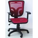 電腦椅 辦公椅 AT-301-6 辦公椅(HA124)【大眾家居舘】