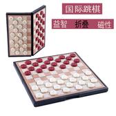 象棋 國際跳棋磁性折疊棋盤套100格磁性西洋跳棋兒童成人益智跳棋子 - 歐美韓