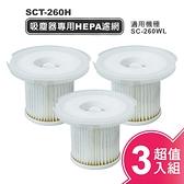 SANLUX台灣三洋吸塵器專用HEPA濾網(超值三入組) SCT-260H x 3