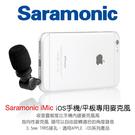 【EC數位】Saramonic 楓笛 S...