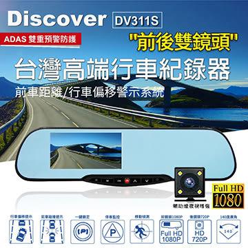 贈送16G+3孔點菸器 【飛樂】Discover DV311S 前後雙鏡頭行車安全預警台灣高端行車紀錄器