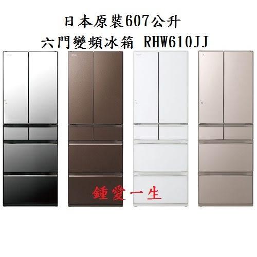 送五月天一卡通紀念套卡+申請送多選卷3千元*HITACHI日立日本原裝607L六門變頻電冰箱RHW610JJ-琉璃4色