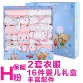 彌月禮盒組純棉新生兒衣服新生兒禮盒套裝0-3個月春秋冬季初生剛出生滿月寶寶 H款·liv