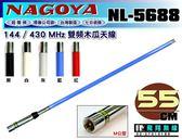 《飛翔無線》NAGOYA NL-5688 144/430MHz 雙頻木瓜天線〔超寬頻 全長55cm 重量180g 五色選購〕