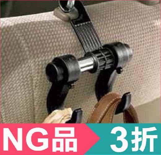 【NG品3折】日系多用途車用掛勾(2入裝)【AE10053-2NG】