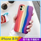 彩虹條紋液態殼 iPhone XS XSMax XR i7 i8 plus 手機殼 糖果色素殼 全包邊防摔 保護殼保護套 磨砂殼