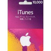 【軟體世界】日本 iTunes Cash 10000 點數卡 Apple 日本帳號專用(ESD出貨)