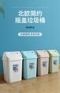 垃圾桶 帶蓋垃圾桶家用衛生間廚房客廳臥室廁所有蓋紙簍小大號分類拉圾筒