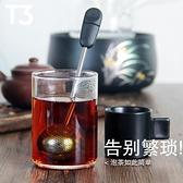 泡茶球T3創意泡茶神器 304不銹鋼茶漏茶濾茶葉過濾器泡茶球茶包過濾茶器 美物 交換禮物