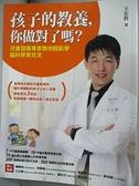 【書寶二手書T9/親子_JDW】孩子的教養,你做對了嗎_王宏哲