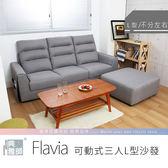 典雅大師-芙菲亞可動式三人L型沙發/兩色 2474【多瓦娜】