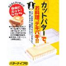 【杰妞】日本製 SKATER 奶油切割盒 保存盒 切奶油