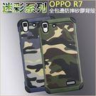 迷彩殼 OPPO R7 手機殼 防摔 抗...