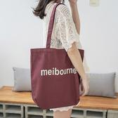 字母 簡約 帆布包 素色 手提袋 環保購物袋--手提/單肩
