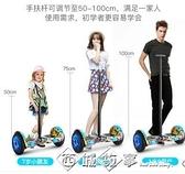 鋰享 智能電動自平衡車雙輪兒童8-12成年成人兩輪代步車學生10寸 西城故事