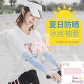 防曬冰袖四雙裝 夏季冰爽袖套防曬女護臂手臂套防紫外線冰絲手套【萌萌噠】