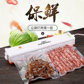 食品真空機包裝機商用塑料袋全自動抽真空封口機小型家用     韓小姐の衣櫥