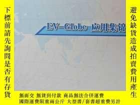 二手書博民逛書店EV-GLOBE罕見應用集錦Y179224 中國科學院