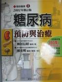 【書寶二手書T3/醫療_OCC】糖尿病預防與治療_鶴史明醫師