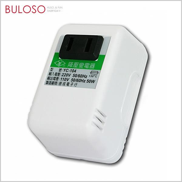 《不囉唆》220V變110V電源降壓器YC-104 變壓器/降壓器/電源/供應器(不挑色/款)【A424117】