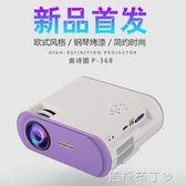 無屏電視3D投影儀家用高清wifi無線手機投影機1080P4K家庭影院HM  WD一米陽光