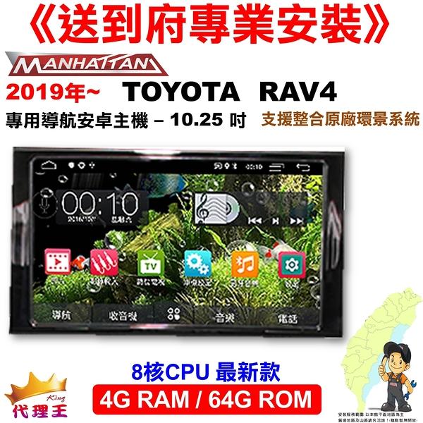 【免費到府安裝】支援整合原廠環景系統 安卓主機 TOYOTA RAV4 專用導航-10.25 吋 8核CPU