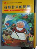 【書寶二手書T1/兒童文學_OKP】我那特異的奶奶_瑞奇‧派克