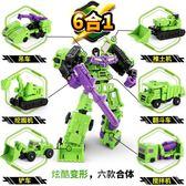 變形玩具金剛小力神大力神六合體組合工程車挖掘機機器人男孩模型