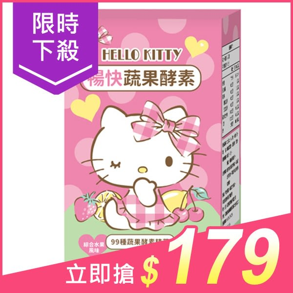 WEDAR HelloKitty暢快蔬果酵素粉(綜合水果)2gx18入【小三美日】原價$199