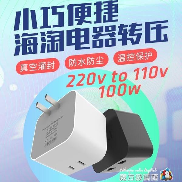 便攜變壓器220v轉110v日本100v美國電壓轉換器50W防水純銅100w小 魔方數碼