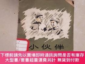 二手書博民逛書店罕見小夥伴Y394362 劉真原 中國電影出版社 出版1957