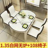 餐桌椅組合 現代簡約 小戶型6人實木圓桌伸縮家用飯桌電磁爐餐桌 MKS薇薇