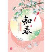 知春(七)(完)