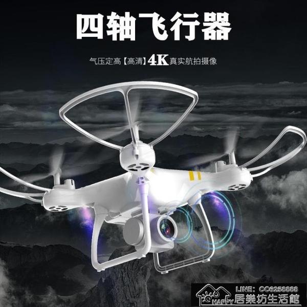 快速出貨 無人幾高清專業航拍無人機遙控飛機超長續航模直升機兒童【2021新年鉅惠】
