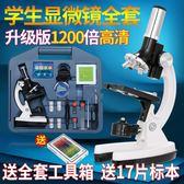 顯微鏡 兒童顯微鏡1200倍高倍中小學生迷你便攜生物專業檢測科學實驗套裝 享購