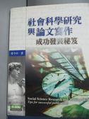 【書寶二手書T1/社會_KOL】社會科學研究與論文寫作-成功發表秘笈_蔡今中