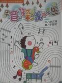 【書寶二手書T1/兒童文學_AS8】用音符彩繪人生_游文瑾