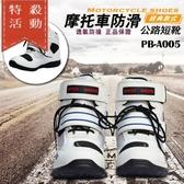 【尋寶趣】風火輪 Speed 中短靴 賽車靴 防摔靴 重機靴 賽車鞋 非丹尼斯 防撞 PB-A005