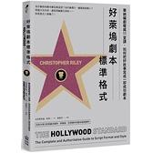 好萊塢劇本標準格式:華納編劇權威11堂課,如何把好故事寫成一部成功劇本(附標準尺